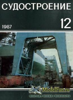 Судостроение №12 (601) Декабрь 1987