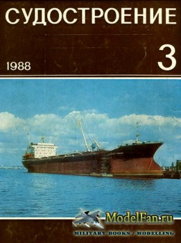 Судостроение №3 (604) Март 1988