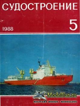 Судостроение №5 (606) Май 1988