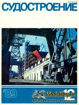 Судостроение №12 (625) Декабрь 1989