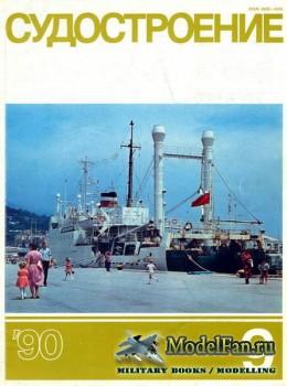 Судостроение №9 (634) Сентябрь 1990