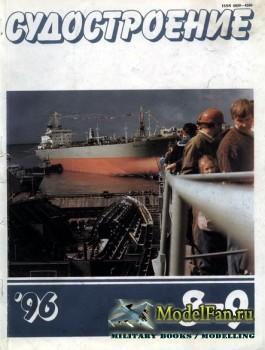 Судостроение №8-9 (705-706) Август-Сентябрь 1996