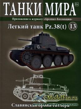 Танки Мира №13 - Лёгкий танк Pz.38(t)