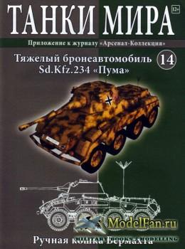 Танки Мира №14 - Тяжёлый бронеавтомобиль Sd.Kfz.234 «Пума»