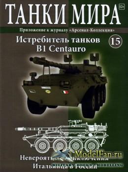 Танки Мира №15 - Истребитель танков B1 Centauro