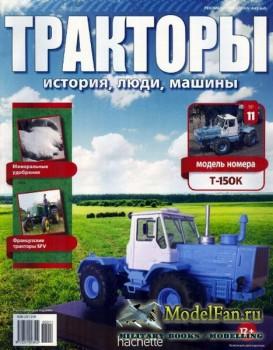 Тракторы: история, люди, машины. Выпуск №11 - Т150К