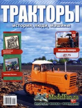 Тракторы: история, люди, машины. Выпуск №12 - ДТ-75