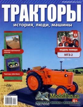Тракторы: история, люди, машины. Выпуск №13 - МТЗ-2