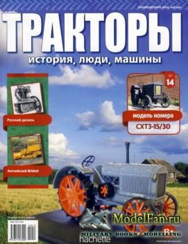 Тракторы: история, люди, машины. Выпуск №14 - СХТЗ-15/30