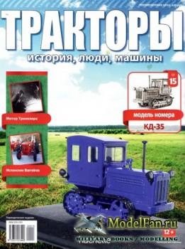 Тракторы: история, люди, машины. Выпуск №15 - КД-35