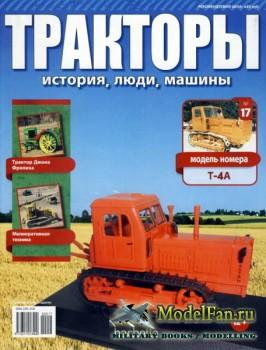 Тракторы: история, люди, машины. Выпуск №17 - Т-4А