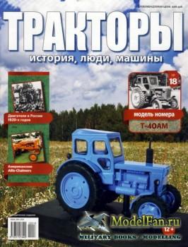 Тракторы: история, люди, машины. Выпуск №18 - Т-40АМ