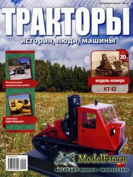 Тракторы: история, люди, машины. Выпуск №20 - КТ-12