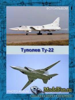 Авиация (Фотоальбом) - Туполев Ту-22