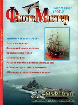 ФлотоМастер №2 1997