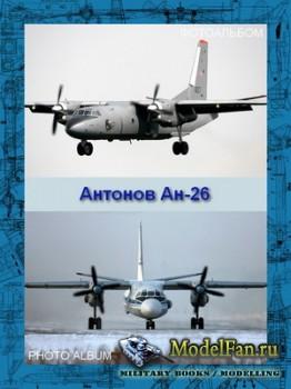 Авиация (Фотоальбом) - Антонов Ан-26