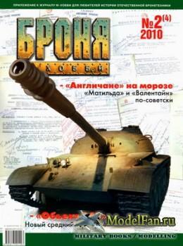 Броня №2(4) 2010