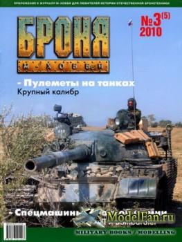 Броня №3(5) 2010