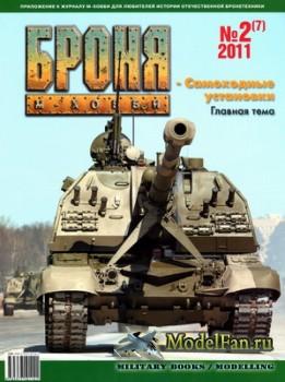 Броня №2(7) 2011