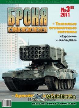 Броня №3(8) 2011