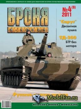 Броня №4(9) 2011
