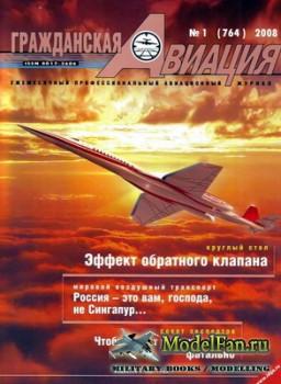 Гражданская авиация №1 (764) 2008