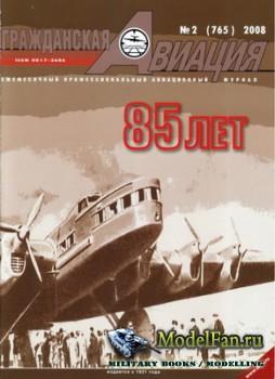Гражданская авиация №2 (765) 2008