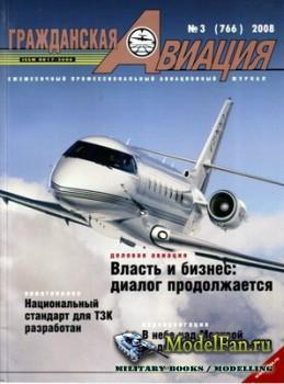 Гражданская авиация №3 (766) 2008