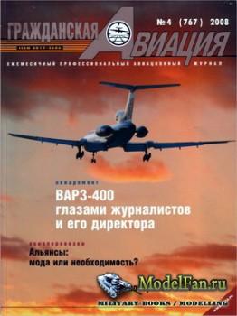Гражданская авиация №4 (767) 2008