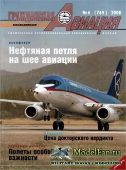 Гражданская авиация №6 (769) 2008
