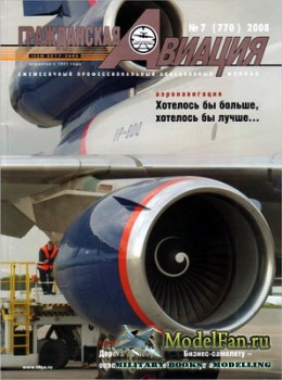 Гражданская авиация №7 (770) 2008