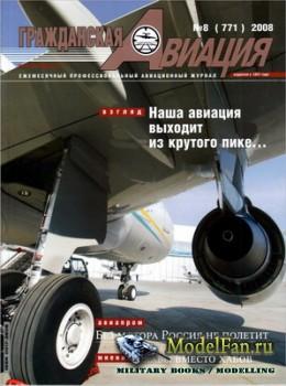 Гражданская авиация №8 (771) 2008