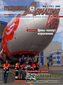 Гражданская авиация №9 (772) 2008