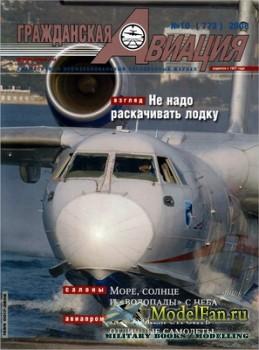 Гражданская авиация №10 (773) 2008
