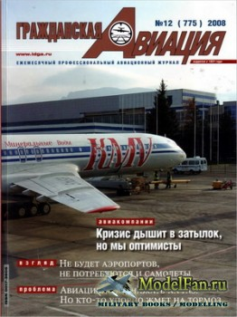 Гражданская авиация №12 (775) 2008