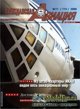 Гражданская авиация №11 (774) 2008