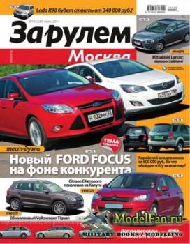 За рулём - Регион (Москва) №12 (235) июль 2011