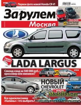 За рулём - Регион (Москва) №14 (237) август 2011