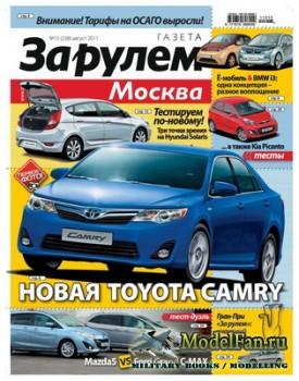 За рулём - Регион (Москва) №15 (238) август 2011