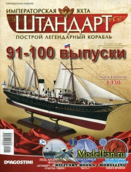 Императорская яхта «Штандарт» (91-100 выпуски) Построй легендарный корабль