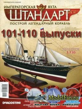 Императорская яхта «Штандарт» (101-110 выпуски) Построй легендарный корабль