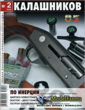 Калашников 2/2006