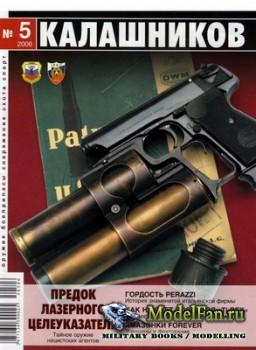 Калашников 5/2006