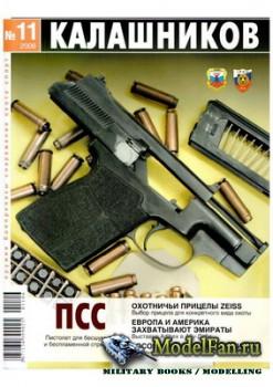 Калашников 11/2006