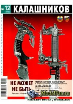 Калашников 12/2006