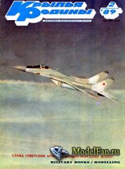 Крылья Родины №2(461) 1989