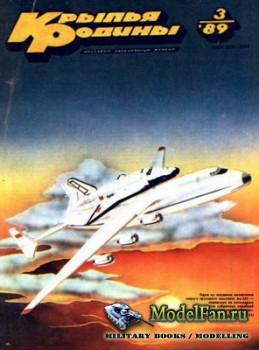 Крылья Родины №3(462) 1989