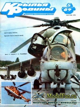 Крылья Родины №5(464) 1989
