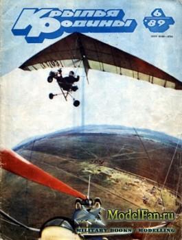 Крылья Родины №6(465) 1989