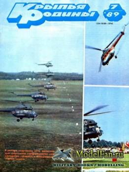 Крылья Родины №7(466) 1989